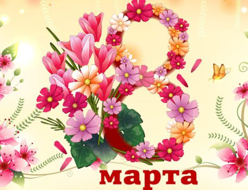 Поздравляем с 8 марта дорогих женщин